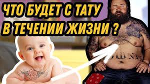 что будет с тату в старости татуировка через 14 лет тату после похудение или набора веса