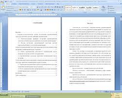 Продажа готовых работ Зачетка Пример дипломной работы для продажи здесь Образец содержания и введения