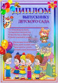 Дипломы для выпускников детского сада в номинациях bogdan stroy ru Короткие платья спб