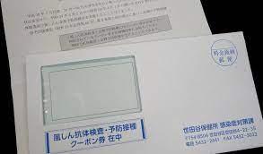 風疹 抗体 検査 クーポン