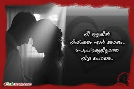 Love Word Malayalam Hover Me Mesmerizing Love Status Malayalam Download