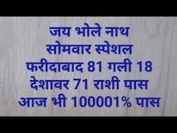 Desawar Weekly Chart Videos Matching 14 September All Satta Game Chart Trick