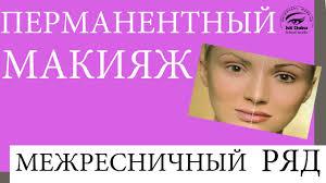 перманентный макияж губ бровей что это такое во всех