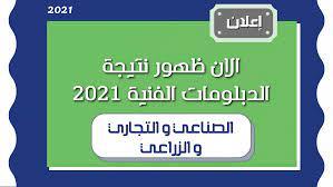 رابط حصرى نتيجة الدبلومات الفنية 2021 .. برقم الجلوس والرابط في جميع  المحافظات