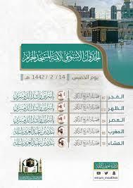 الجدول اليومي لإمامة... - أئمة المسجد الحرام و المسجد النبوي