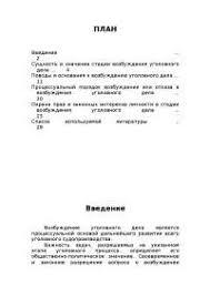 надзор за законностью возбуждения уголовных дел реферат Портал   надзор за законностью возбуждения уголовных дел реферат фото 9