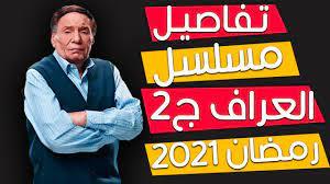 حصريأ تفاصيل : مسلسل العراف الجزء التاني : بطولة عادل امام في #رمضان 2021 -  YouTube
