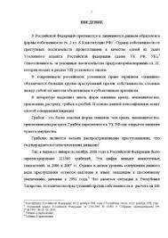 Квалификация грабежей ИСТОРИЯ РАЗВИТИЯ УГОЛОВНОГО  Дипломная Квалификация грабежей 3