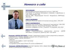 Презентация на тему Андрей Анучин Директор агентства ФАРМА  2 Немного о себе ОБРАЗОВАНИЕ Диплом
