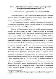 Оценка жилой недвижимости курсовая работа Каталог отборного фото Курсовая оценка стоимости недвижимости на примере офисного здания якутск