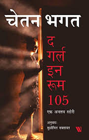 Bhagat com Chetan Books The Girl 105 Amazon 9781542040471 Room In Edition hindi hindi