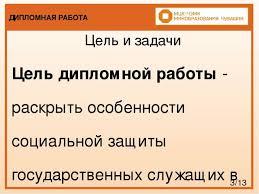 Презентация по праву социального обеспечения Социальная защита  ДИПЛОМНАЯ РАБОТА Цель и задачи Цель дипломной работы раскрыть особенности