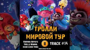 ТРОЛЛИ МИРОВОЙ ТУР мультфильм музыка <b>OST</b> 14 <b>Various</b> ...