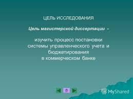 Презентация на тему МАГИСТЕРСКАЯ ДИССЕРТАЦИЯ ТЕМА  4 ЦЕЛЬ ИССЛЕДОВАНИЯ Цель магистерской диссертации