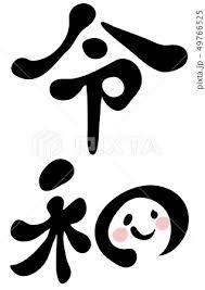 幸福 筆文字 書道 習字のイラスト素材 Pixta