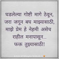 whatsapp image status marathi love status marathi love sayari marathi sad sayari marathi whatsapp status jai maharashtra