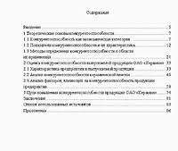 Диплом Пути повышения конкурентоспособности продукции ОАО  Диплом Пути повышения конкурентоспособности продукции ОАО Керамин