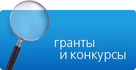 Окружной департамент образования объявил конкурс проектов для предоставления грантов в сфере молодежной политики