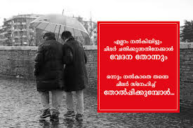 Beautiful Malayalam Life Quotes Kwikk Kwikk Amazing Life Bor Malayalam