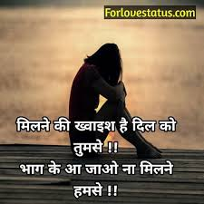 best love es for him in hindi