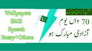 independence day speech in urdu 14 sms pics essay