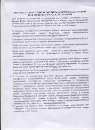 Управление Росреестра информирует Галичский муниципальный район Управление Росреестра по Костромской области далее Управление информирует что за 7 месяцев 2017 года комиссией по рассмотрению споров о результатах