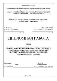 Титульный лист диплома образец казанского государственного ветери Оформление дипломных и курсовых работ