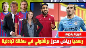 عاجل وصول رياض محرز الى برشلونة من اجل التوقيع وصفقة تبادلية بين برشلونة  ومانشستر سيتي - YouTube