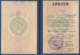 Французский Иностранный Легион мая  Дипломы СССР