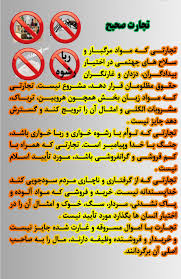 Image result for ‫احکام کسب و کار‬‎