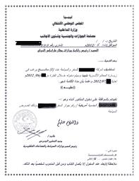 visa letter libya visa invitation letter from the libyan tour operator temehu