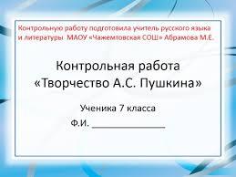 Презентация Контрольная работа Творчество А С Пушкина