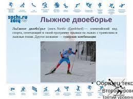 Презентация по физической культуре на тему Зимние Олимпийские  Прыжки на лыжах с трамплина англ ski jumping вид спорта включающий