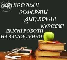 Курсовые Образование Спорт ua выполнение курсовых контрольных рефератов