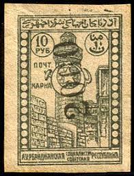 История почты и почтовых марок Азербайджана Википедия Марка Азербайджанской ССР 1923 с нумераторной переоценкой mi 42 sc 38