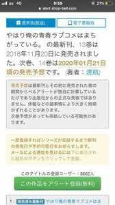 俺 ガイル 14 巻 発売 日
