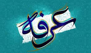 Image result for بخشی از دعای عرفه