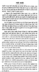 essay writing hindi essay writing