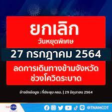 สำนักข่าวไทย Online on Twitter: