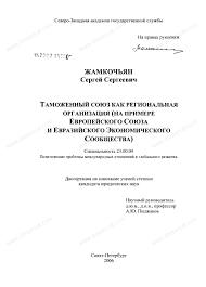 Диссертация на тему Таможенный союз как региональная организация  Диссертация и автореферат на тему Таможенный союз как региональная организация на примере Европейского Союза