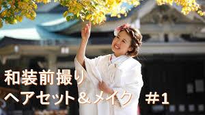 Bridal Hair Make Up Japanese Kimono 和装前撮り和装前撮り撮影