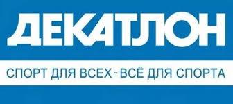 Декатлон в Москве каталог товаров адреса магазинов