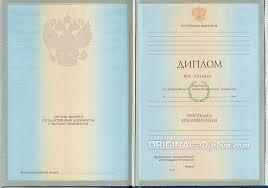 Купить диплом в Волгограде Доступные цены на продажу дипломов в  Диплом специалиста выдавался с 2004 по 2009 год включительно