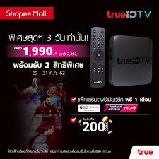 โปรโมชั่น Shopee กล่องทรูไอดีทีวี 1,990 บาท พร้อมรับสิทธิ์ดูฟรี 1 เดือน