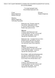 О Республике Текст государственного гимна Республики Башкортостан на русском языке