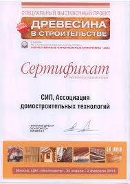 Ассоциация домостроительных технологий СИП sip Дипломы и  3