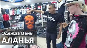 Турция: Цены на одежду: <b>куртки</b>, джинсы, футболки, сумки в ...