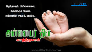 Picked By Us Mothers Day Quotes In Tamil