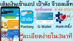 วิธีเติมเงินเข้าแอป เป๋าตัง G-Wallet วิธีเติมเงิน คนละครึ่ง เฟส 3  เข้าแอปเป๋าตัง g-wallet ง่าย