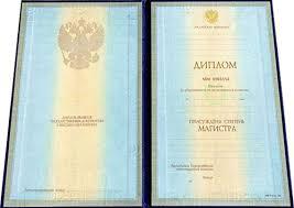 Купить диплом капитана в России ГОЗНАК Занесение в реестр  Купить диплом капитана